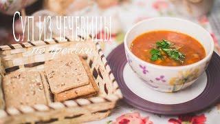 Факес. Суп из чечевицы по-гречески (Рецепты от Easy Cook)