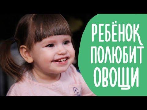 5 Овощных Блюд за 5 Минут - Детское Питание. Простые Рецепты из Овощей | Family is...