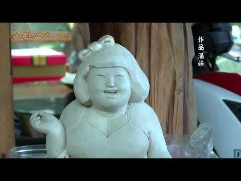 三義巧雕名人堂-木雕師 曾武郎