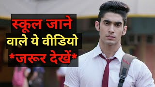 Class Me Smart Kaise Dikhe(BEST TIPS) | How To Look Handsome In School Uniform | Style Saiyan