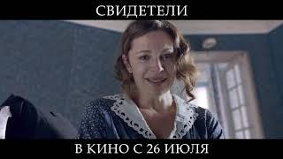 Свидетели - официальный русский трейлер 2018