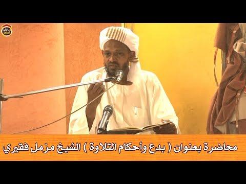 محاضرة بعنوان بدع واحكام التلاوة الشيخ مزمل فقيري 2018