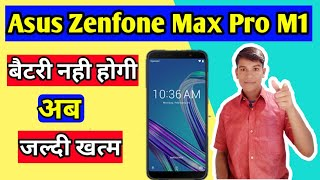asus zenfone 3 max problems and solutions - मुफ्त
