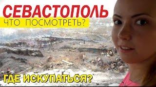 Севастополь. Панорама обороны. Пляж Омега