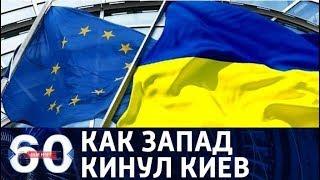 60 минут. За что Украина обиделась на европейских партнеров. От 28.11.17