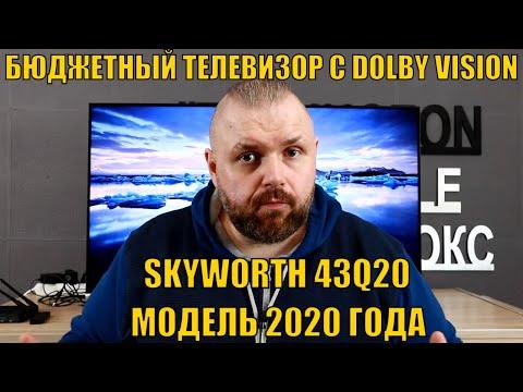 БЮДЖЕТНЫЙ ТЕЛЕВИЗОР С DOLBY VISION SKYWORTH 43Q20 НОВАЯ МОДЕЛЬ 2020 ГОДА. ПОЛНЫЙ ОБЗОР