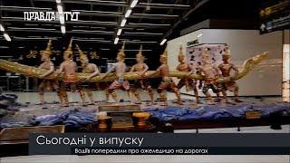 Випуск новин на ПравдаТут за 15.11.18 (13:30)