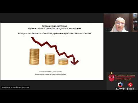 Банкротство кредитных организаций: особенности, причины и действия клиентов банков