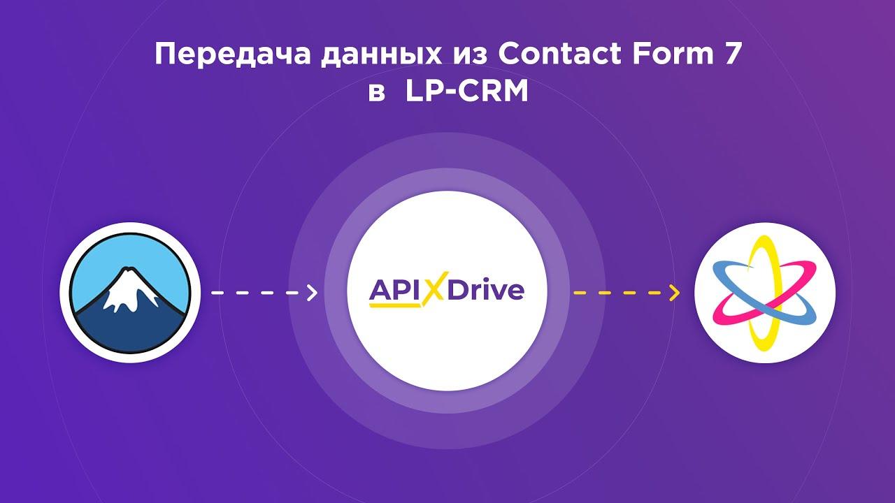 Как настроить выгрузку данных из ContactForm7 в LP CRM?