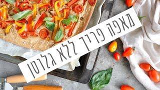 מתכון למאפה עם ירקות קלויים ללא גלוטן