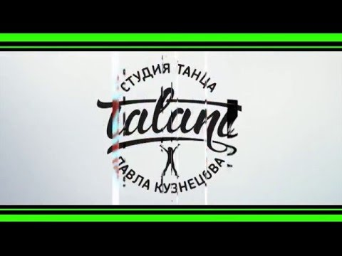 "Show laser girl (MagicLasers45 & Студия танца ""TALANT"")"