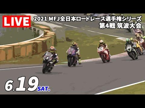 全日本ロードレース第4戦筑波 決勝レース1ライブ配信動画