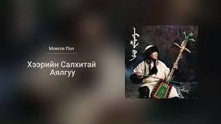 Bold - Heeriin Salhitai Ayalguu (Audio)