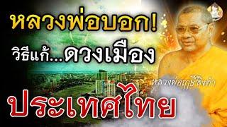 หลวงพ่อบอกวิธี แก้ดวงเมืองไทย เพียงทุกคนทำตามนี้ วันละ30จบ!! จะดีขึ้นเอง