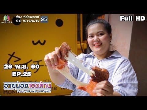 อายุน้อย ร้อยล้าน   EP.25   Coatover   เมนูเงินล้าน ขนมปังชีสยืด Saychiizu Hokkaido Chesse Toast