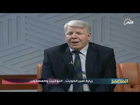 شاهد بالفيديو.. برنامج المضمر | زيارة أمير الكويت ... التوقيت والمضمون