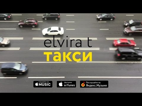 Elvira T - Такси (Аудио)