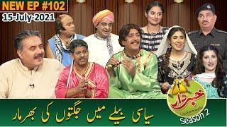 Khabardar with Aftab Iqbal   Nasir Chinyoti   Zafri Khan   Episode 102   15 July 2021   GWAI