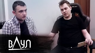 вДул - Большое интервью с Кузьмой без цензуры