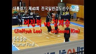 이진혁(JinHyuk Lee) vs 김제승(JeSeung Kim) 영상