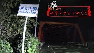 心霊スポットの橋で足を掴まれた新潟県浦浜大橋