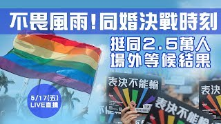 台灣成亞洲第一!同婚專法三讀通過 4萬人歡呼