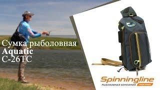 Сумка рыболовная aquatic с 15