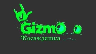 Рок Шоу БанДа Gizmo - Косаклашка клип