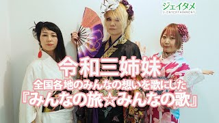 令和三姉妹が全国各地のみんなの想いを歌にした「みんなの旅☆みんなの歌」 間々田優、中村ピアノ、美良政次の三人で結成!