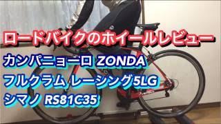 ロードバイクのホイールの違い【RS81C35 ZONDA  レーシング5LG】