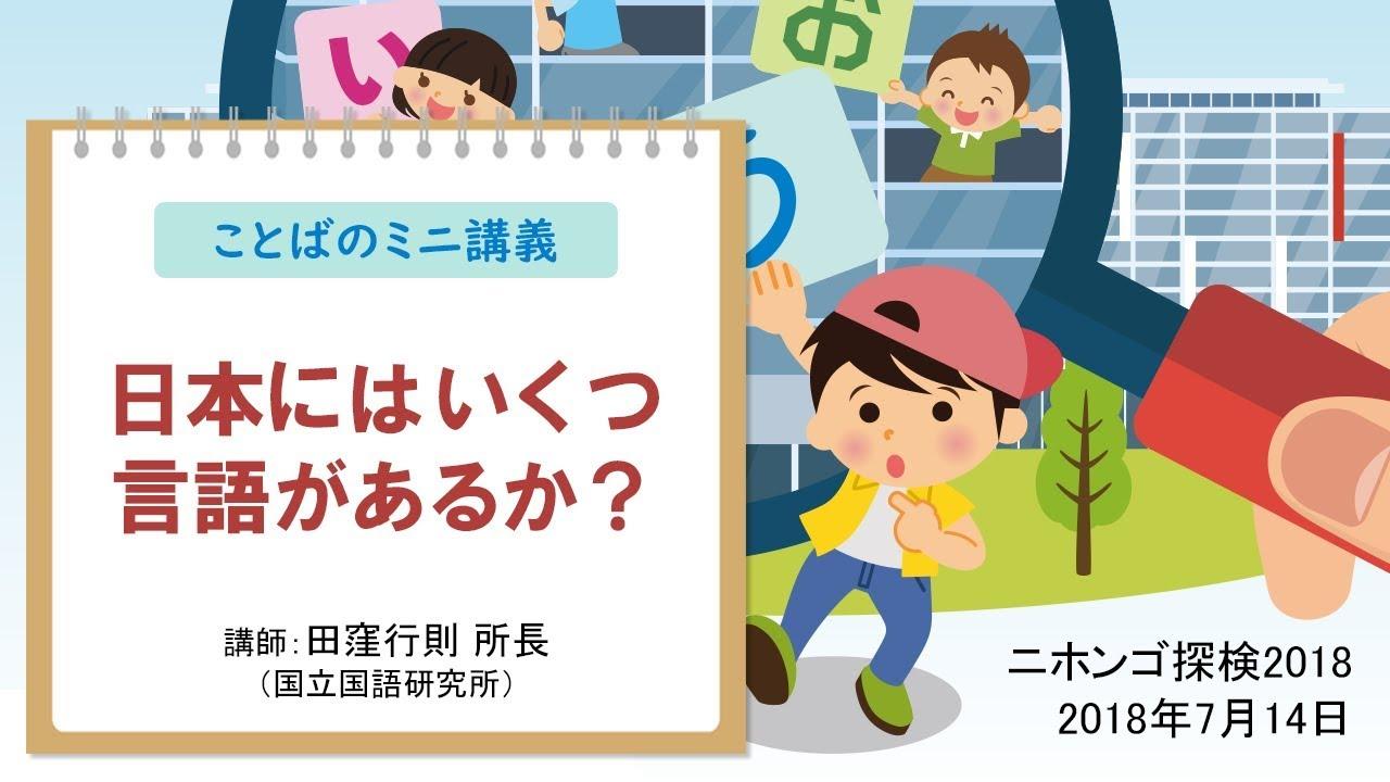 日本にはいくつ言語があるか?