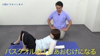バスタオルでできる嚥下機能向上体幹トレーニング