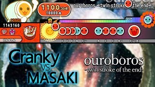 Ouroboros -twin Stroke Of The End- / Cranky VS MASAKI【創作譜面】【TJAPlayer2 For.PC】