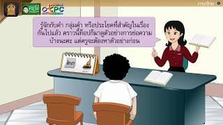 สื่อการเรียนการสอน การเขียนย่อความ ป.4 ภาษาไทย