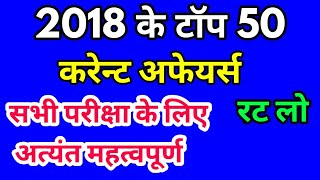 TOP 50 Current Affairs 2018 in hindi | for RRB CBT 2 | IB | SSC | BANK | POLICE | VDO | PSC
