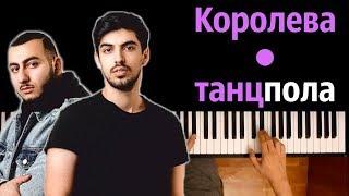 Джаро & Ханза – Королева танцпола ● караоке   PIANO_KARAOKE ● ᴴᴰ + НОТЫ & MIDI