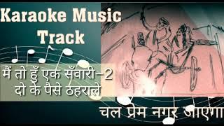 Chal prem nagar jayega Karaoke   original sound   - YouTube