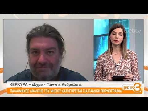 Κέρκυρα: Παλαίμαχος αθλητής κατηγορείται για παιδική πορνογραφία   25/01/2019   ΕΡΤ