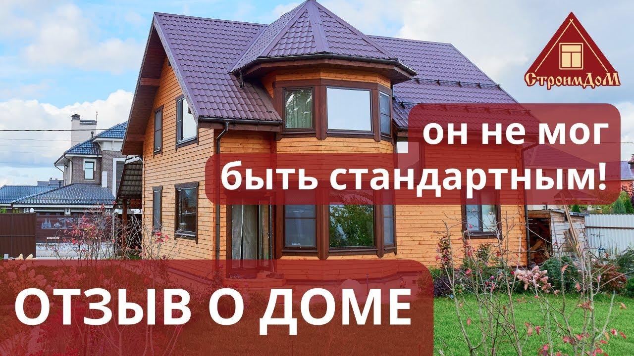 Видео отзыв о доме (объект 13)