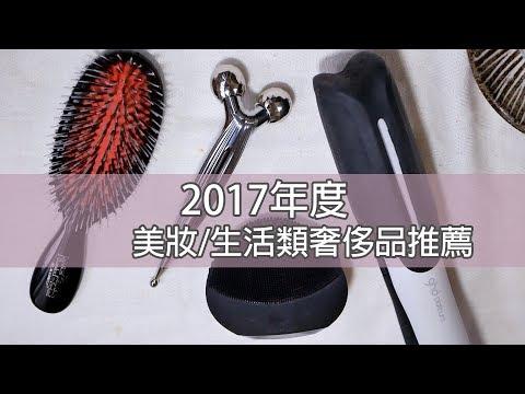 我的2017年度美妝/生活類奢侈品推薦~