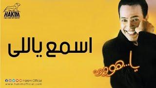 تحميل و مشاهدة Hakim - Esma' Yalli | حكيم - اسمع ياللى MP3