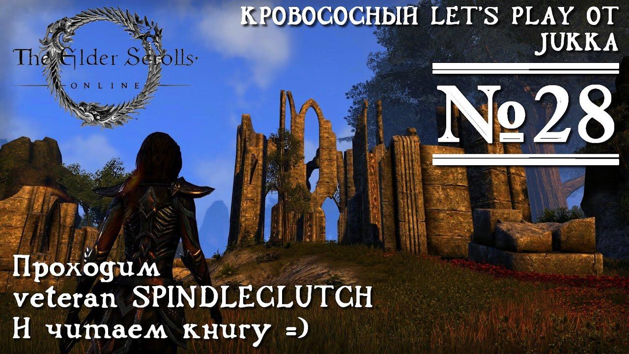 Elder Scrolls Online: видео - Кровососное прохождение от Jukka 28