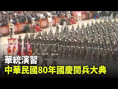 台視新聞 / 中華民國80年國慶閱兵大典 華統演習