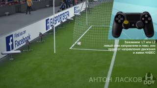 #5 ФИНТ РАБОНА ★★★★☆ Tutorial   FIFA 16 PS4   Xbox ONE НАВЕС РАБОНОЙ, ПАС РАБОНОЙ