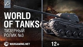 World of Tanks. Тизерный ролик №3