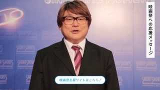 水島精二さんよりショートショートフィルムフェスティバル&アジアへ応援メッセージ