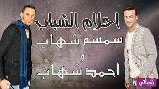 سمسم شهاب و احمد شهاب احلام الشباب - Semsem Shehab w Ahmed Shehab Ahlam Elshabab تحميل MP3