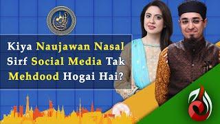 Kiya Naujawan Nasal Sirf Social Media Tak Mehdood Hogai Hai ? | Sidra Iqbal | Aaj Entertainment