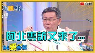 柯文哲《54新觀點》節目獨家專訪 !棄醫從政讓他哭哭!台北市政進步在哪裡?選不選2020關鍵在哪裡?