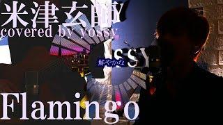 米津玄師 「Flamingo」 Kenshi Yonezu / flamingo covered by YOSSY